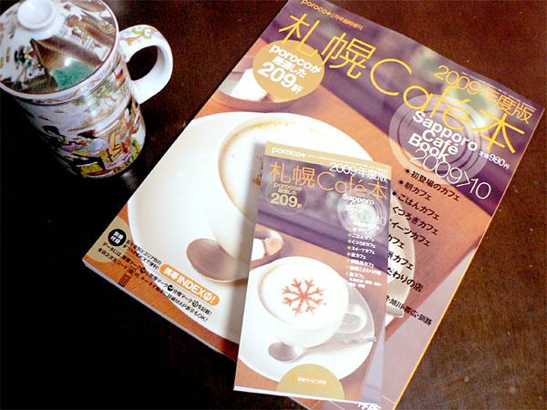 porocoポロコ 札幌Cafe本