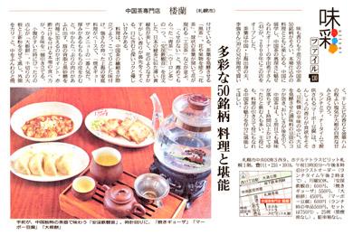 北海道新聞 日曜版