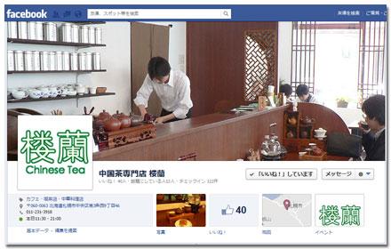 楼蘭 公式Facebookページ